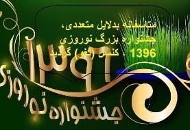 ۱۳۹۶ Nowruz Festival