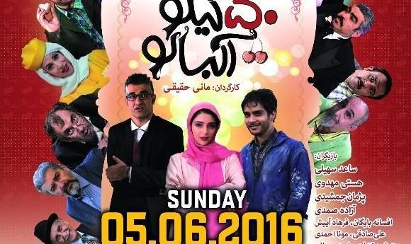 Premiere of Iranian Comedy: 50 Kilos of Sour Cherries