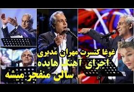 فیلم لحظه انفجار جمعیت در برج میلاد وقتی مهران مدیری آهنگ هایده را خواند