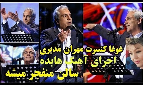 فیلم لحظه انفجار جمعیت در برج میلاد وقتی مهران مدیری آهنگ هایده را ...