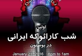 اولین برنامه کارائوکه کلاب ایرانی
