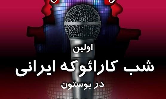 Persian Karaoke Night and Dance with DJ (Persian Music)