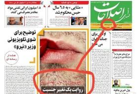 رقیه پس از ۲۲ سال مهدی شد! خبر تغیر جنسیت فردی به نام رقیه موجب توقیف روزنامه صدای اصلاحات شد: اتهام