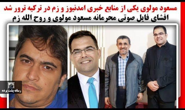 رویترز: دو مامور اطلاعاتی ایران در قتل مسعود مولوی افسر سابق امنیت سایبری وزارت دفاع ایران در ترکیه نقش داشتند