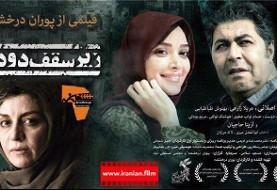 اکران فیلم «زیر سقف دودی» از پوران درخشنده با هنرنمایی مریلا زارعی