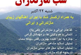 Mazandaran Night: Food, Music, Dance