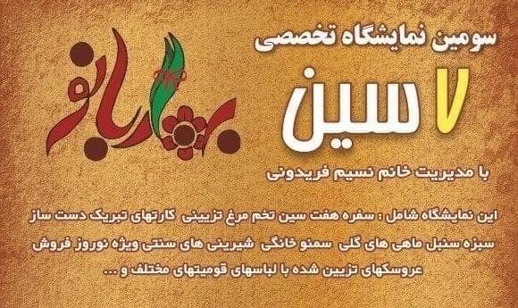 Norooz Exhibit by Bahar Banoo