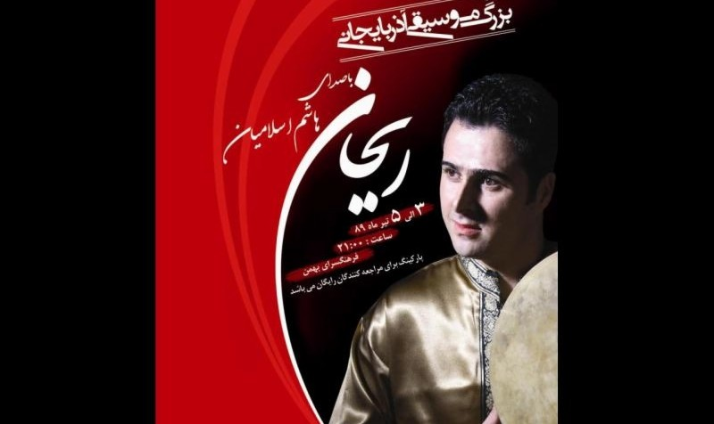 Reihan Great Azeri Classical Music