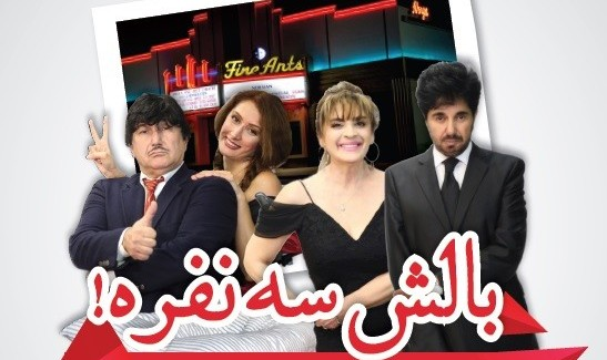Threesome Pillow: Balesh 3 Nafareh, Persian Comedy Play with Farzan Deljou, Ailin Vigen, Sahar Akhavan and Ali Pourtash