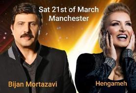 Canceled? Bijan Mortazavi & Hengameh Live in Concert, Manchester