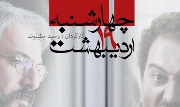 Wednesday, May 9th, Featuring: Niki Karimi, Amir Aghaei