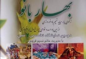 Bahar Banoo Norooz Exhibition