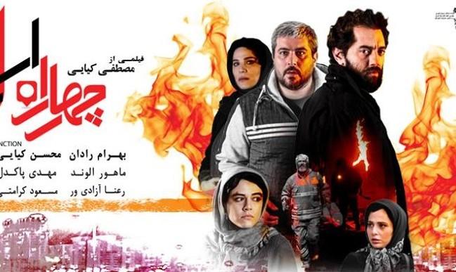 اکران فیلم سینمایی چهار راه استامبول