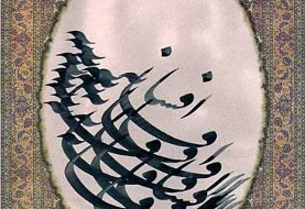 Farsi Calligraphy Exhibition by Hossein Kashian