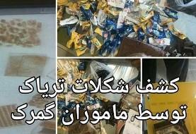 عکس کشف شکلات تریاک توسط ماموران امانات پستی تبریز