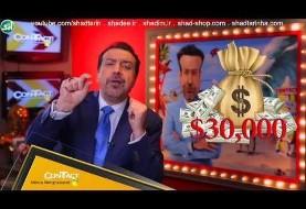 روایت علیرضا امیرقاسمی از کلاهبرداری تور پایتخت در آمریکا و کانادا با ...