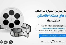 International Documentary Afghan Film Festival Closing