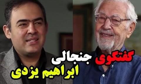 بدون تعارف: گفتگوی جنجالی ابراهیم یزدی