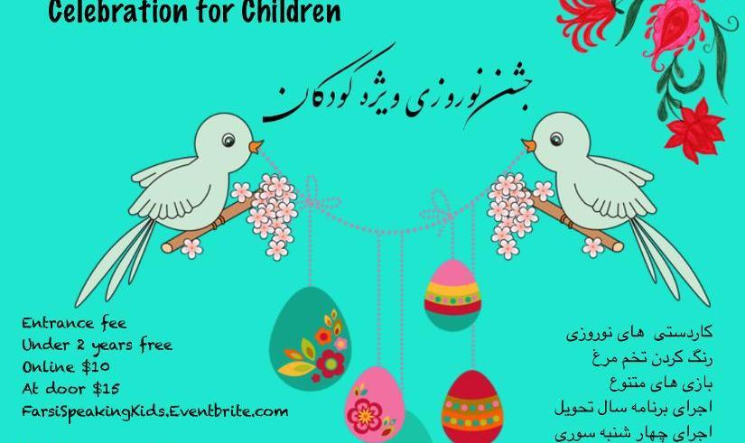 شادترین جشن خانوادگی نوروزی ویژه کودکان: گروه بچه های فارسی زبان