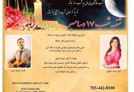 شب یلدا همراه بوفه شام، آجیل، میوه، آواز، موسیقی، شعر، لطیفه