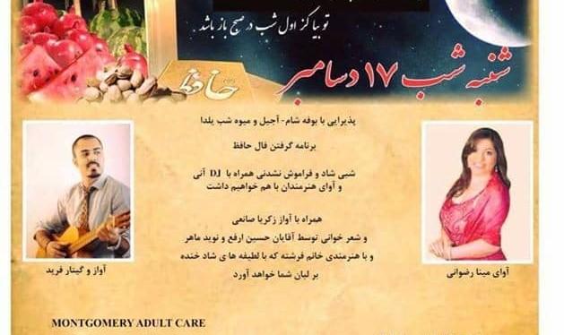 Yalda Night with Persian Dinner, Music, Poetry
