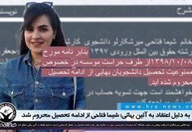 به دلیل اعتقاد به آئین بهائی؛ شیما فتاحی از ادامه تحصیل محروم شد / سند
