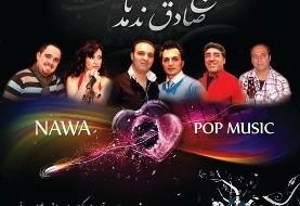 Yalda Feest with Nawa Band and DJ Saeed