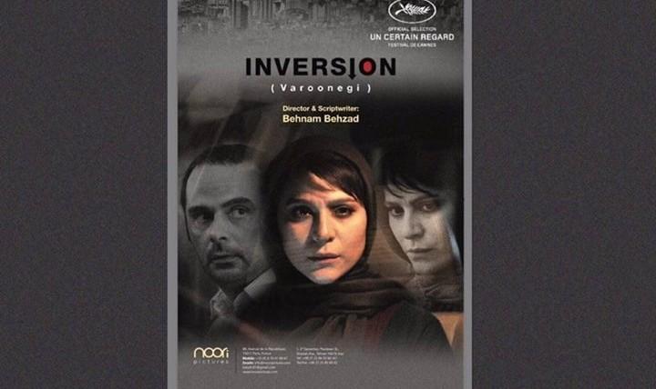 شب فیلم ایرانی در دانشگاه تمپل: نمایش فیلم وارونگی
