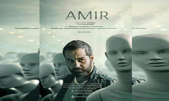 Amir: The Story of Contemporary Iranian Generation Subject to Too Many Rules
