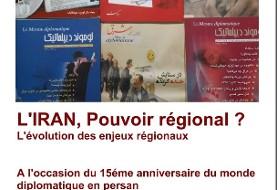 L'Iran, pouvoir régional? A l'occasion du ۱۵éme anniversaire d'apparition du monde diplomatique en Persan