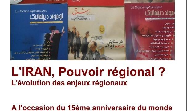 ایران، قدرت منطقه ای؟ به مناسبت پانزدهمین سالگرد انتشار لوموند دیپلماتیک به زبان فارسی