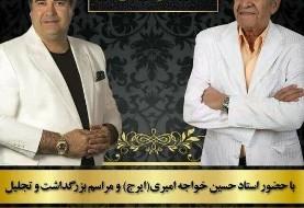بزرگداشت ایرج در کنسرت سالار عقیلی در شیراز