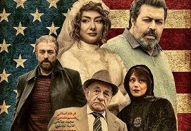 Screening of Columbus, an Iranian comedy for the Age of Trump