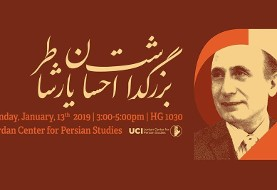 Remembering Ehsan Yarshater with Dr. Mandana Zandian; FREE with Refreshments