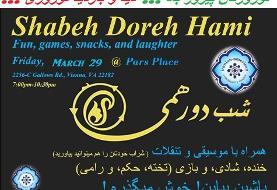 Shabeh Doreh Hami