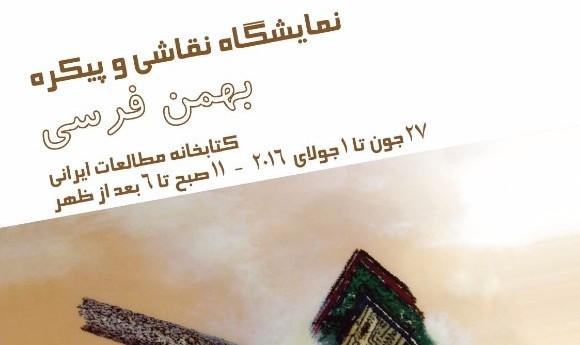 نمایشگاه نقاشی و پیکره از آثار بهمن فُرسی
