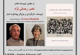 رونمایی کتاب با ناصر رحمانی نژاد