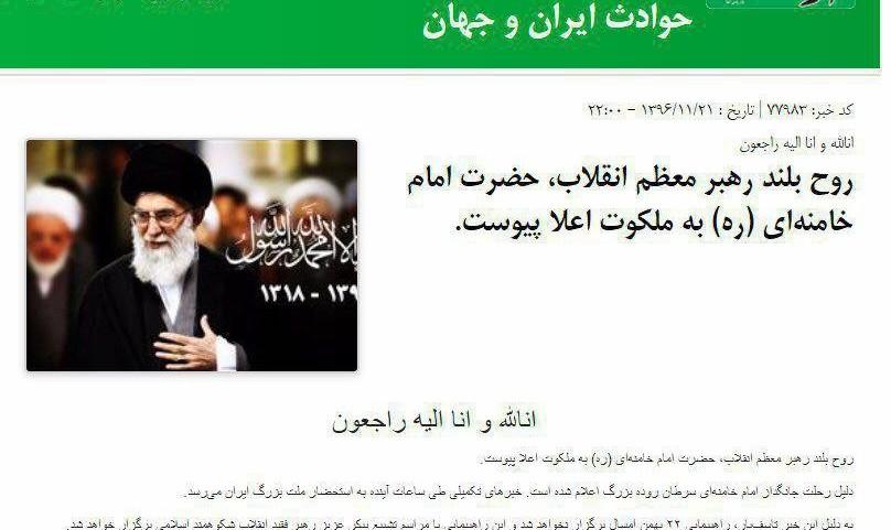 وزارت ارتباطات: مبدأ حملات هکرها و درج خبر فوت رهبری، انگلیس و آمریکا بوده