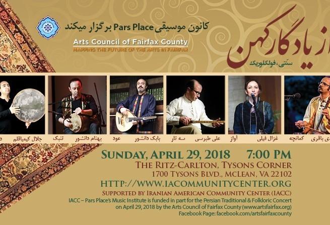 کنسرت موسیقی سنتی و فولکلوریک ایرانی