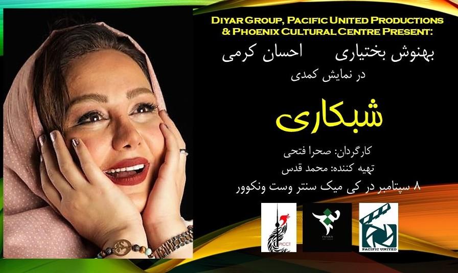 Iranian Comedy Theater Night Shift Featuring Behnoosh Bakhtiari & Ehsan Karami