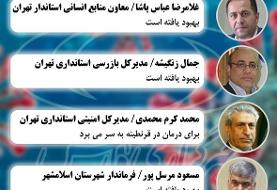 Tehran officials infected with coronavirus identified; 3111 new cases identified since yesterday