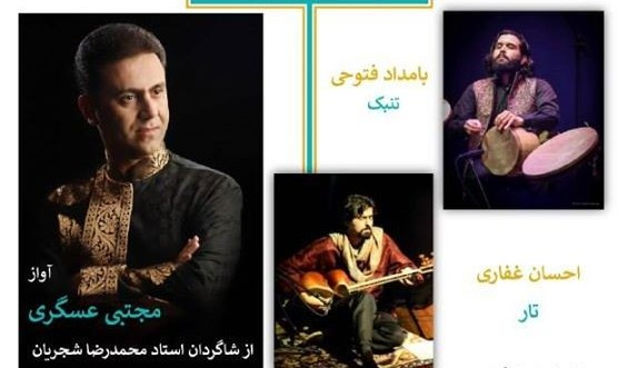 کارگاه آموزشی موسیقی، آواز ایرانی؛ مبانی، اصول و کلیات