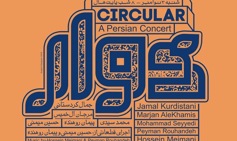کنسرت موسیقی ایرانی: دوّار