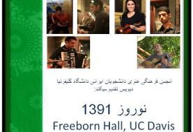 جشن نوروزی دانشگاه کالیفرنیا در دیویس