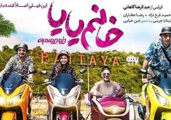 تخفیف ویژه ایرانیان: نمایش فیلم کمدی ...