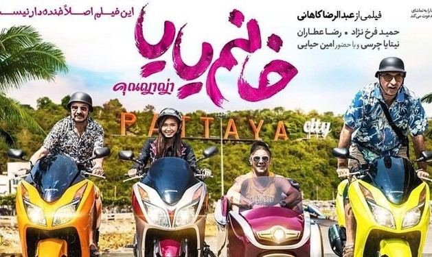 Best Selling Iranian Thai Comedy We Like You, Miss Yaya Featuring Reza Attaran, Amin Hayayi