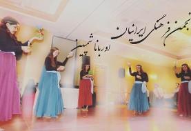 انجمن فرهنگی ایرانیان به دنبال رقصنده های مشتاق بر