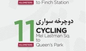 پیاده روی، دویدن و دوچرخه سواری برای حقوق بشر در ایران