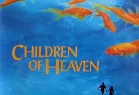 """""""Children of Heaven"""" at Denver Film Festival ۲۰۰۸"""