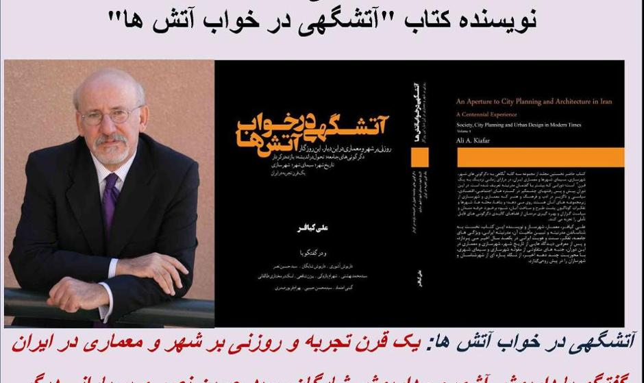 A Conversation with Author Dr. Ali Kiafar